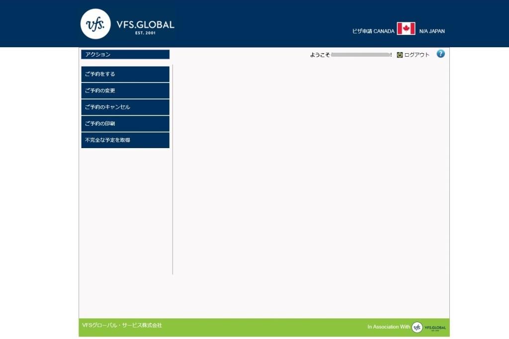 カナダのバイオメトリクス予約フローP6