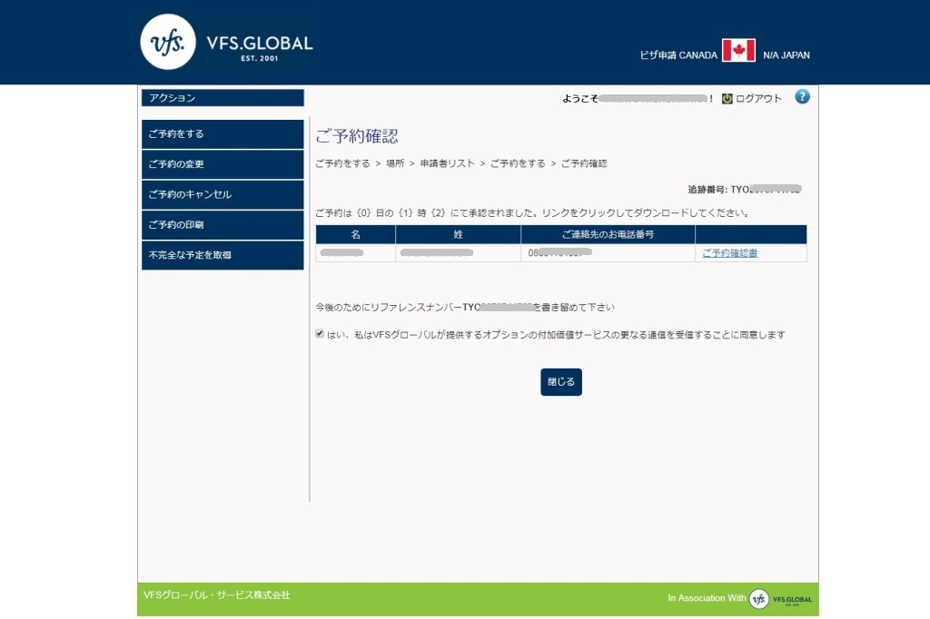 カナダのバイオメトリクス予約フローP13