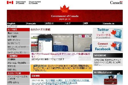 在日カナダ大使館ウェブサイト