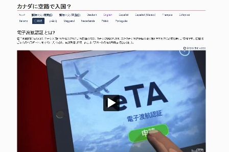 eTA(電子渡航認証)登録ウェブサイト