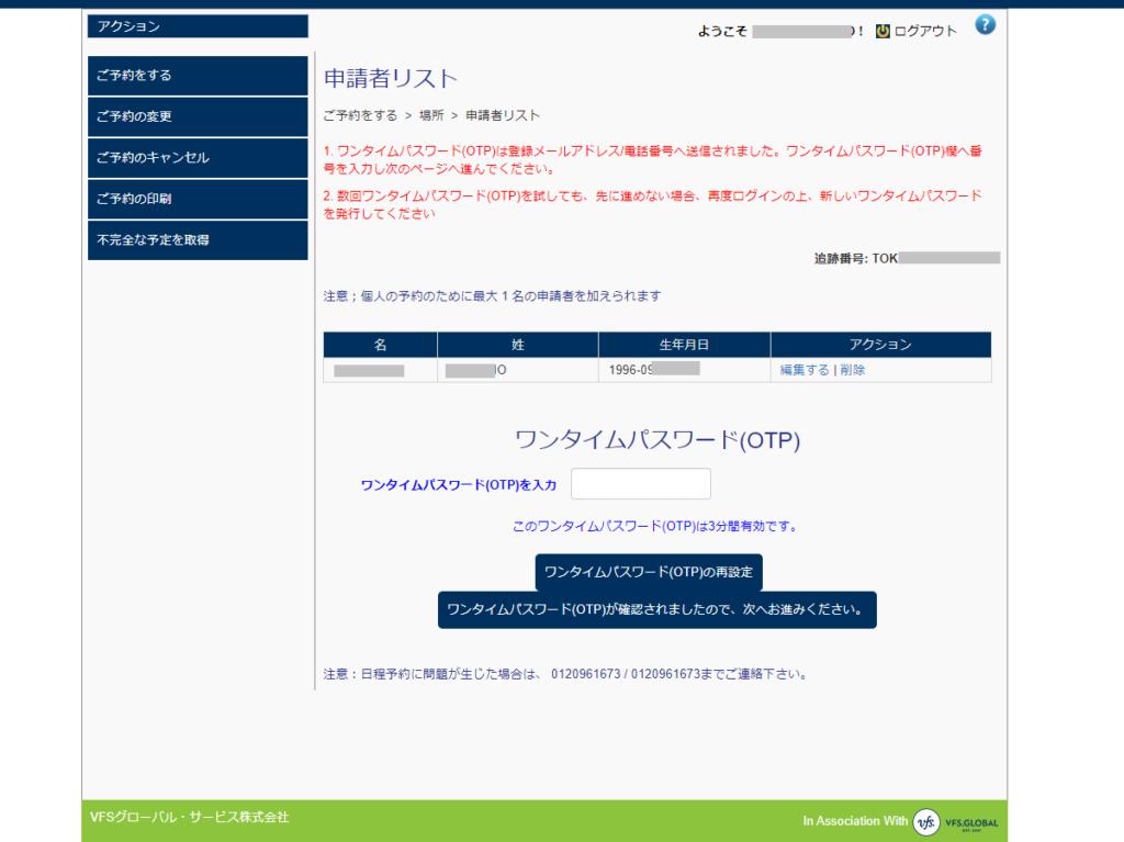 バイオメトリクスワンタイムパスワード画面2
